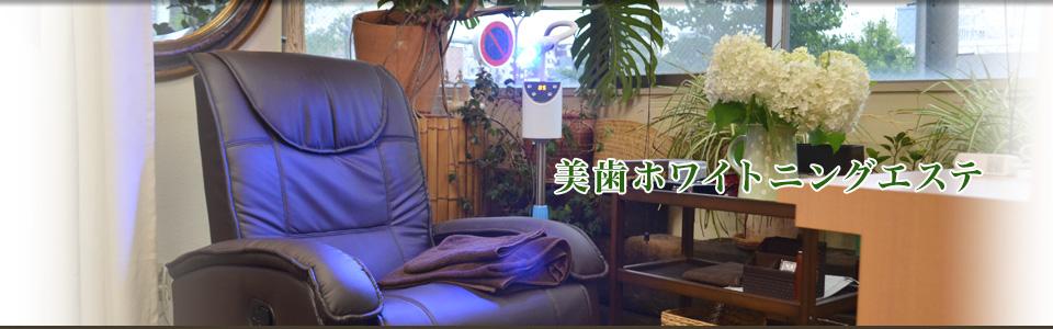 美歯ホワイトニングエステ | 千葉県市原市の美容室シャビーシック